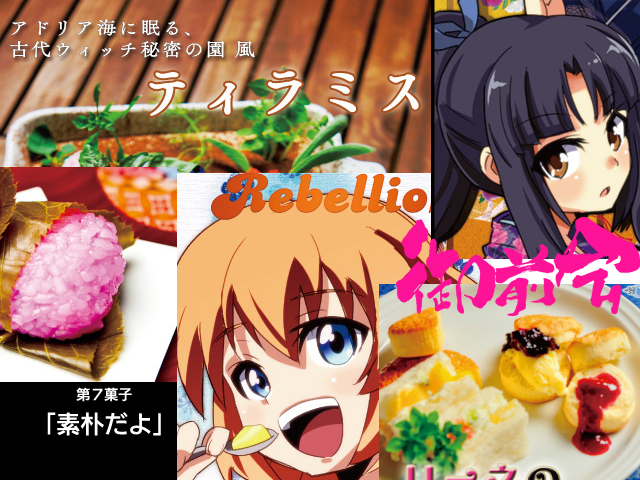 STRIKE WITCHES SWEETS GUIDE