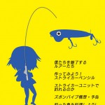 fishingguide_zero
