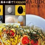 tamago2