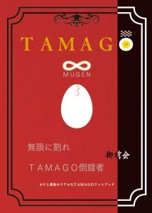 表紙_tamagomugen