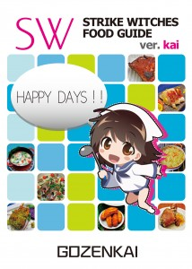 Foodguide_表紙